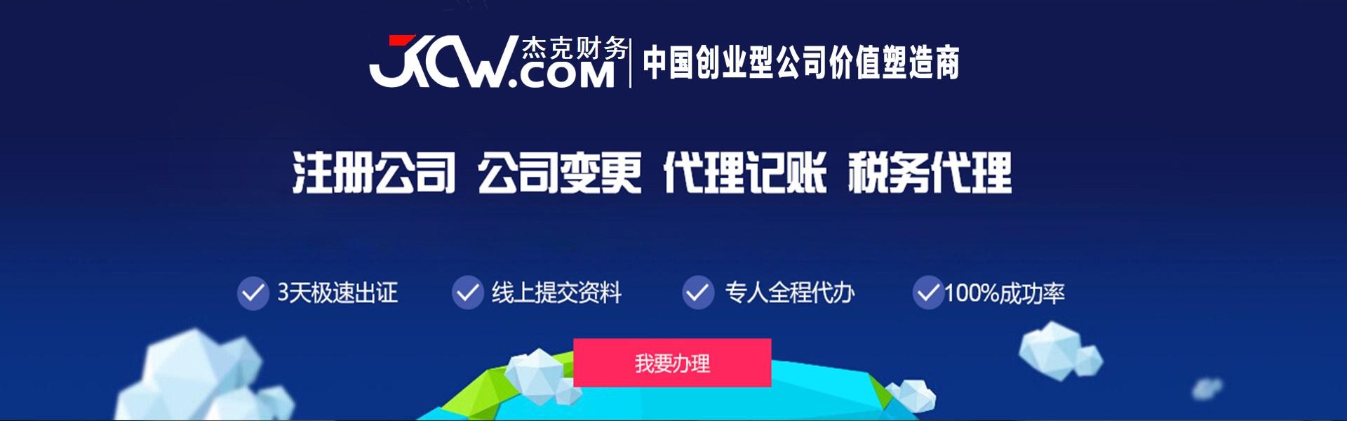 南京公司名字變更